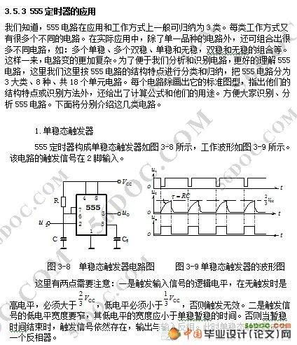 温度控制系统的设计(555定时器)