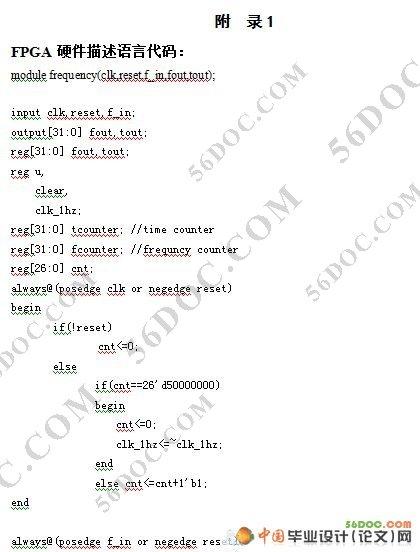 基于fpga的简易数字频率计的设计(论文)