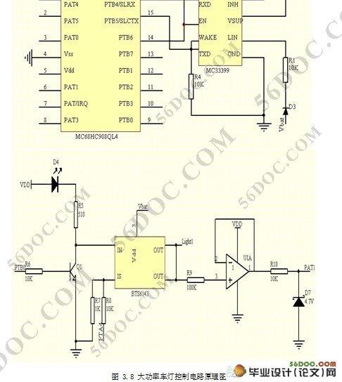 车灯控制及故障诊断系统硬件电路设