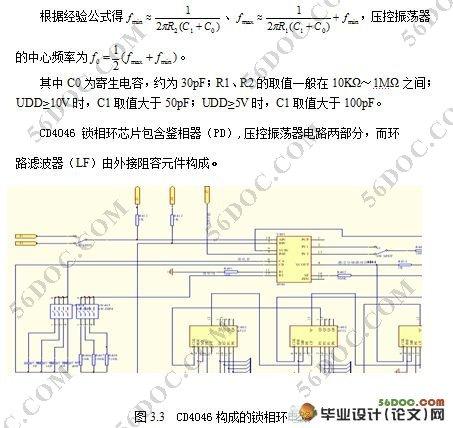 由单片机构成的锁相环实验平台硬件设计