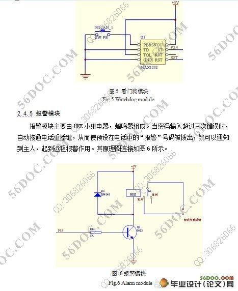 本文介绍的电子密码锁由矩阵键盘,at89c2051单片机,发光二极管显示和
