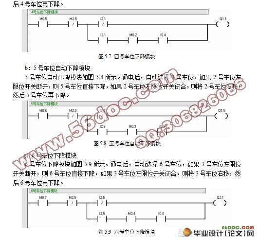 自动立体车库plc控制系统设计(附接线图,电路图)