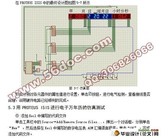 基于at89c51单片机的多功能电子万年历的设计(附程序)图片
