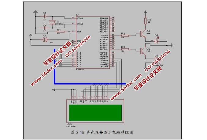 汽车灯光接线板控制电路