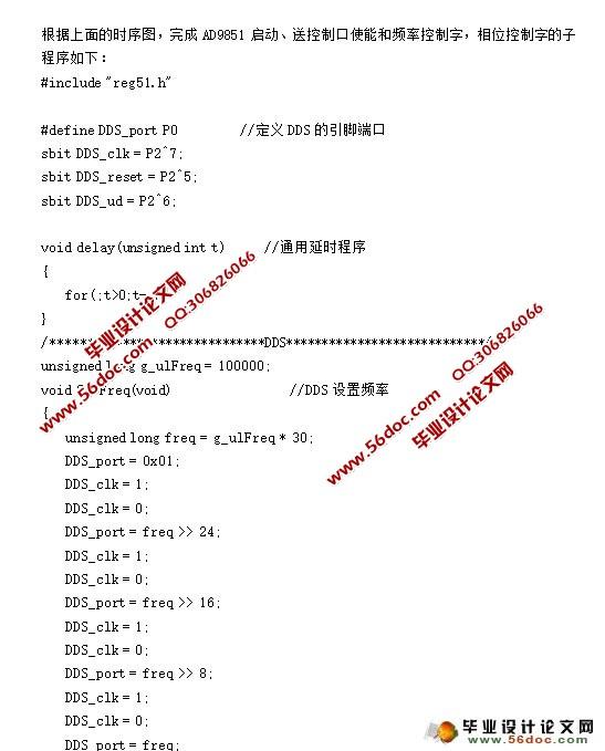 基于dds芯片正弦信号源设计(附程序,电路图,pcb图)