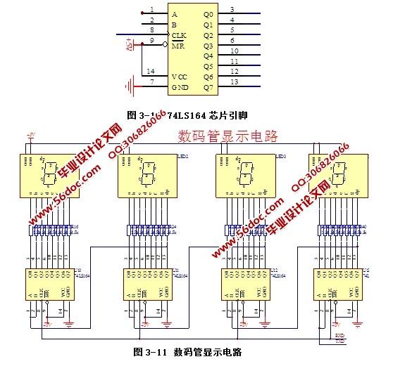 基于单片机多路温度控制系统设计(含电路