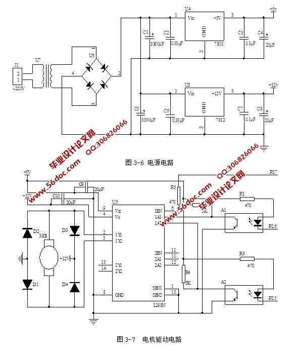 的设计(含电路图,程序)(论文17000字) 本设计的主要内容 本设计首先简单介绍了步进电机的应用和发展历史,然后介绍了步进电机常见的控制系统方案和常见驱动方案,在此基础上设计了自己的一套较为简单和经济的硬件系统,是功能齐全、适用性强的基于单片机控制的步进电机控制系统。本设计采用单片机的软件和硬件结合进行控制,运用其强大的可编程和运算功能,充分利用单片机的各种资源,灵活的对步进电机进行控制,实现其不同模式的步数、正反转、转速等控制。 总体设计 通过对其它步进电机控制系统的分析,结合设计目的,本论文的控制系