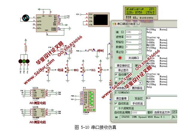 电梯监控系统的设计与实现(含电路,proteus仿真程序)