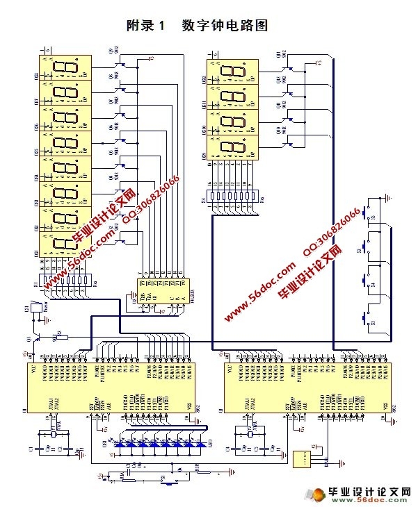 的数字钟设计(附程序,电路图)(外文翻译,论文19000字) The design of digital clock based on signal-chip computer 摘 要 基于单片机的定时和控制装置在许多行业有着广泛的应用,而数字钟是其中最基本的,也是最具有代表性的一个例子。 在基于单片机系统的数字钟电路中,除了基本的单片机系统和外围电路外,还需要外部的控制和显示装置。本电路主要以单片机AT89S52为核心而设计的,通过单片机对信息的分析与处理,控制外围设备。系统由复位模块、时钟模块、温度模