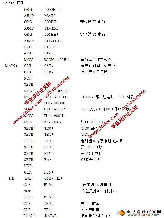 电子式里程表的设计(at89s51单片机)(附程序,原理图,pcb图)