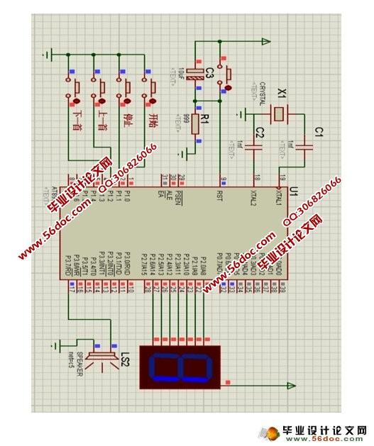 本系统是以51系列单片机stc89c52为主控制器,几个按键,数码管,扬声器