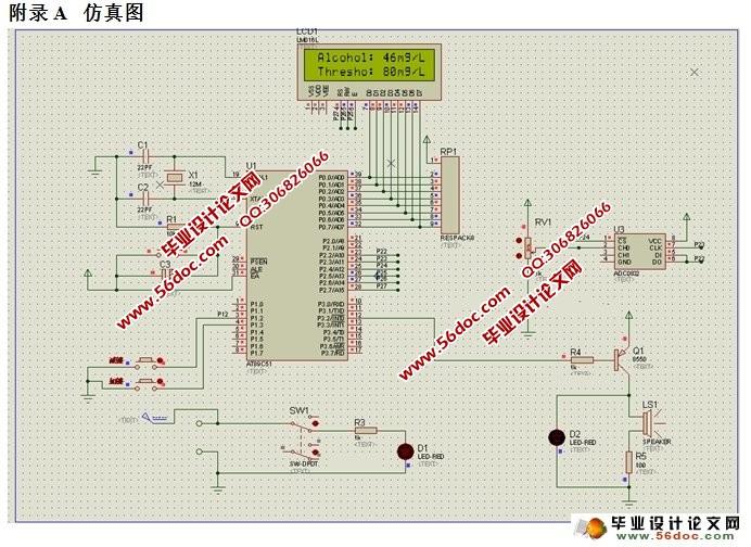 2  硬件系统框图    4   2.3  信号采集电路    5   2.3.