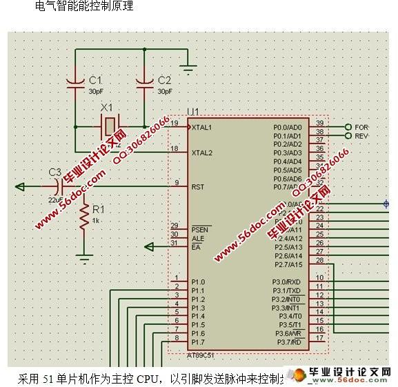 四轮智能机器人行走系统设计(含电路图