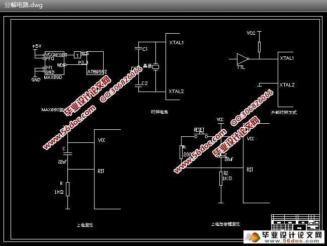 基于at89s52单片机电子日历设计(含电路图,原理图,程序)