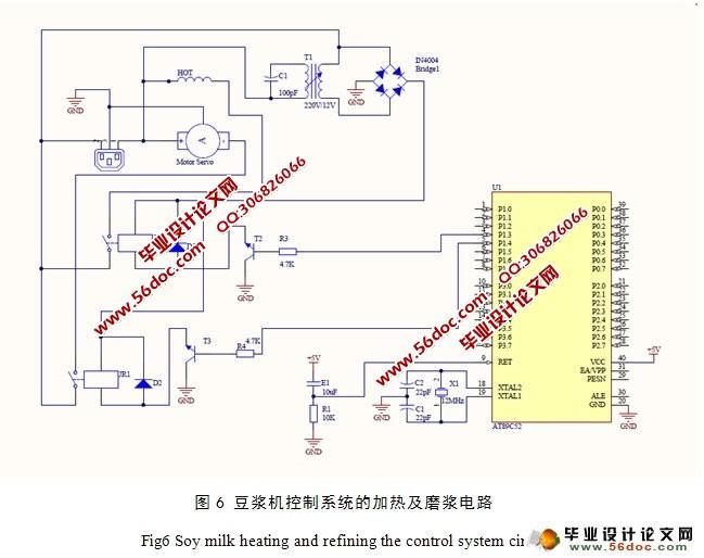 豆浆机控制器的设计(含电路原理图,程序)