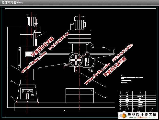 z3050摇臂钻床的结构及运行