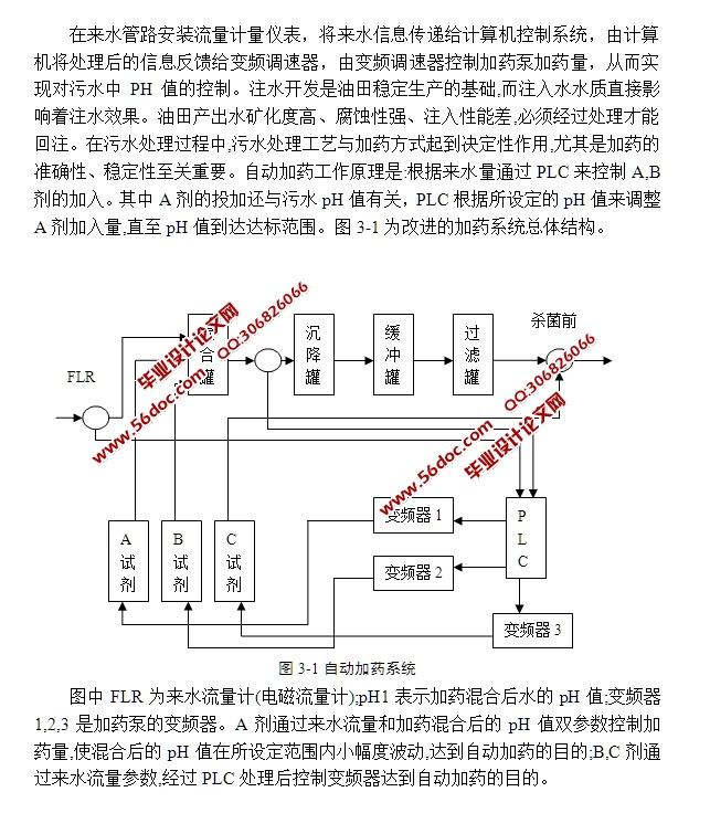 油田污水处理控制系统的设计(西门子s7-300,wincc组态