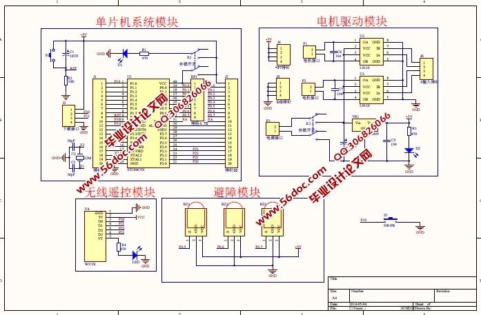 基于单片机智能吸尘器的设计(含电路原理图,程序)
