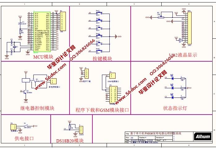 2 电源电路的设计    6   3.3 液晶模块设计    7   3.