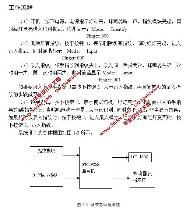 基于单片机的指纹识别系统的设计(含电路图,程序)