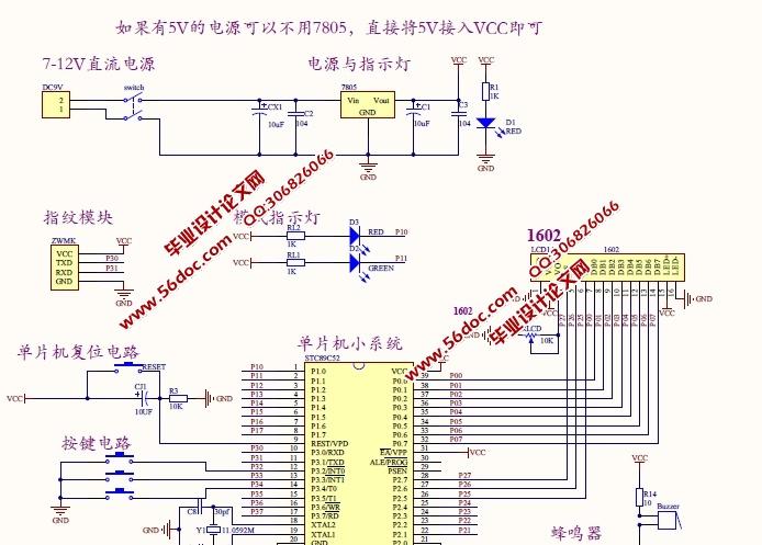 lcd1602显示指纹识别过程,我设定的3个按键来实现一定的功能,3个按键