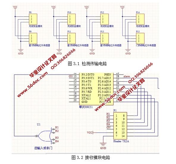 基于c51单片机家用防盗报警系统的设计(附电路原理图