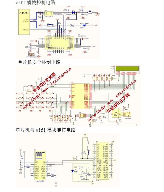 电路图    33   2. 密码锁程序    34   3. wifi控制程序    46   4.