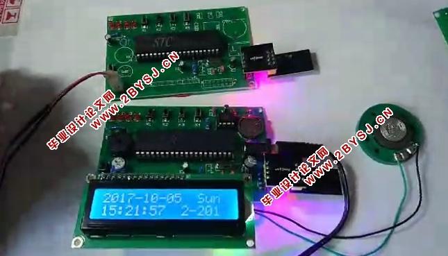微电脑病房呼叫系统的设计(含电路图,pcb,proteus仿真