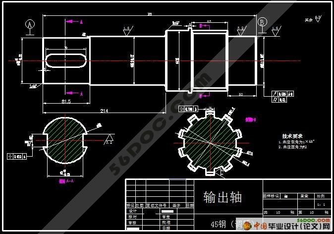 (8)减速器装配图一张(a0),零件