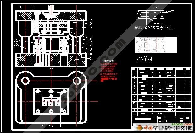 转换成一套模具装配图和 硅钢铁心片的模具设计与制造