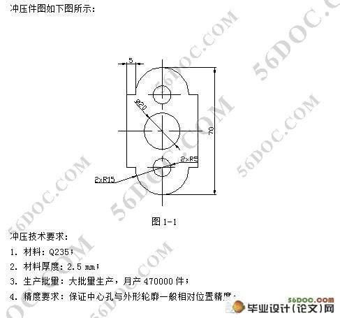 固定垫板冲裁模具设计