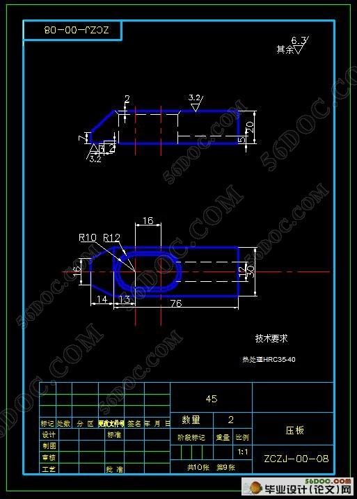 转向器侧盖钻孔夹具设计(含cad零件图和装配图)图片