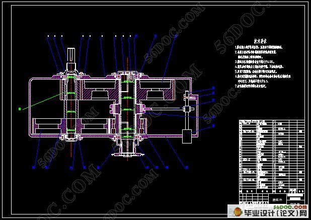 液压挖掘机行走装置设计|机械毕业设计