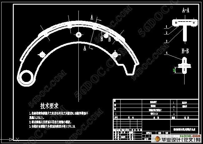 【最新版】论汽车制动系统毕业论文设计