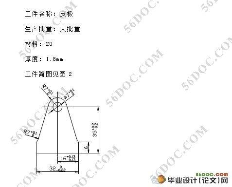 支板冲压成形工艺及模具设计(含工艺卡片)