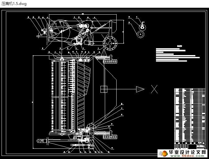割草压扁机的设计(农业机械)(含cad零件装配图)