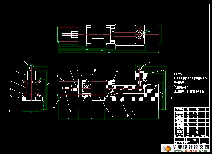 全液压卧式注塑机的设计(含cad零件装配图)