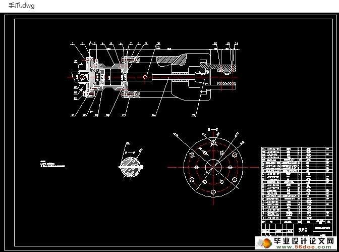 三自由度全液压机械手结构设计 含CAD零件装配图
