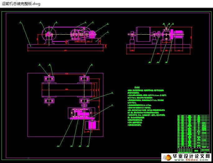 常用传动装置(带式输送机)的设计(含cad零件装配图)