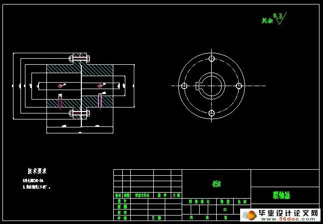 图5张) 摘 要 我设计的是半自动平压模切机送料机构。半自动平压模切机满足了现在人们的须要。各种各样的种类与类型,不档次的纸板制造都是由半自动平压模切机所制造的。在这个设计中主要是怎么让纸板安全有效的输送进主机。我就设计了一个半自动平压模切机的抓起装置,利用这个抓起装置把放在地上的纸板抓起,然后进行向着进入主机输送纸板进行平压模切的制造。这次设计我利用的很多课外的知识,然后利用cad画图画出装配图。进行各个零件的装配。我设计的半自动平压模切机送料机构还是比较复杂的。 关键词: 送料机构;抓起装置;cad图