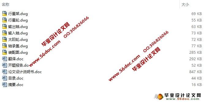图7张) 摘要:冷却塔行星减速器的总体方案设计选用太阳轮浮动的均载机构,太阳轮通过双齿联轴器与高速轴联接实现浮动,这种浮动方法浮动灵敏,结构简单,易于制造,便于安装。太阳轮与齿轮联轴器的外齿半联轴套做成一体,内齿轮设计成内齿圈的结构,行星架选用刚性较好的双侧板整体式结构,与输出轴法兰式联接,行星架与输出轴通过两个对称布置得定位销保证同轴度。齿轮联轴器选用鼓形齿齿轮联轴器,鼓形齿齿轮联轴器允许两轴线有较大角位移,相对承载能力较强,并且易于安装调整。 关键词:行星齿轮 减速器 Cooling tower pl