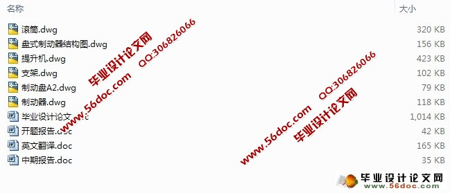 多绳摩擦式提升机(滚筒,制动器)(含cad零件图装配图)