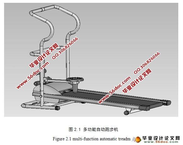 自动跑步机的设计(含cad零件图装配图)