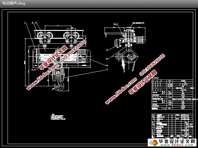 电动单梁起重机设计毕业设计论文
