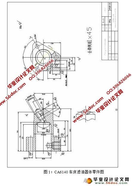 ca6140车床滤油器体的设计