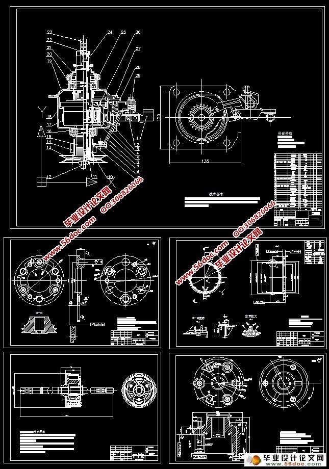 最新机械毕业设计