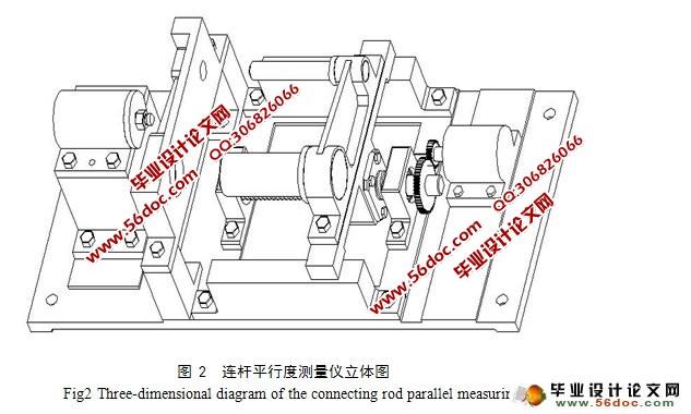 毕业设计(蓄电池容量检测仪的设计)