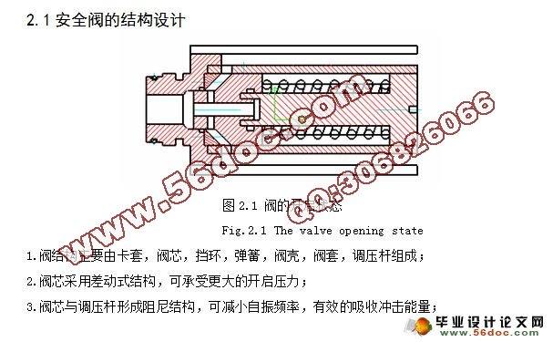 大流量安全阀设计(cad,caxa图)||机械毕业设计