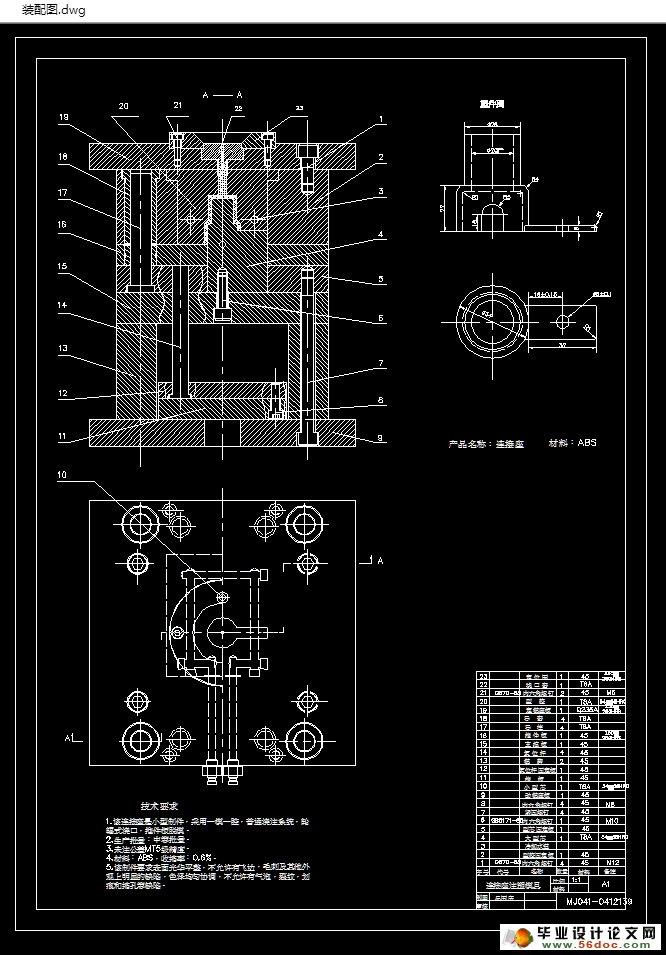 爱毕业设计网 机械毕业设计 >> 正文  连接座产品三维造型及注塑 模具