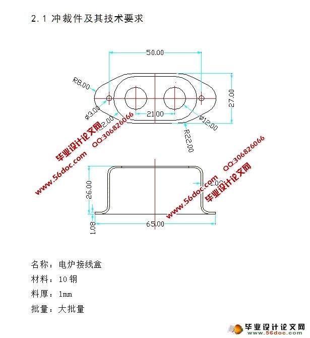 电炉引线盒冲压模具设计(含cad零件装配图)||机械